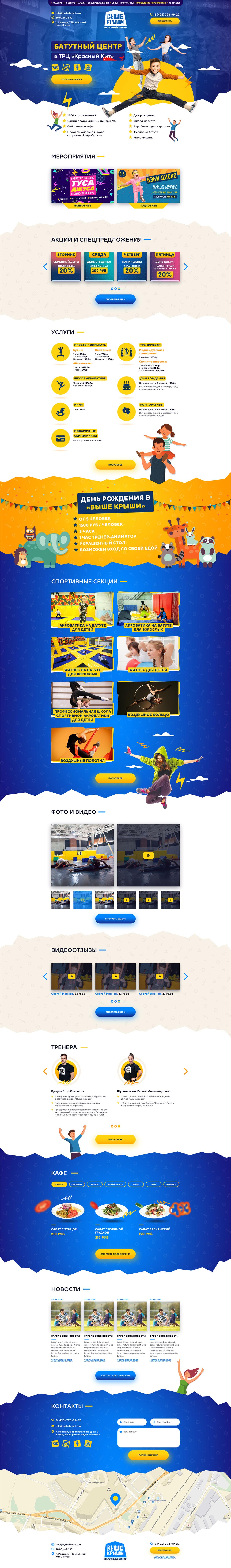 Создание сайта для батутного центра